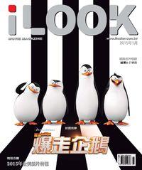 iLOOK 電影雜誌 [2015年01月]:馬達加斯加 爆走企鵝