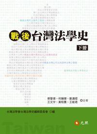 戰後台灣法學史. 下冊