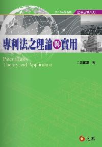 專利法之理論與實用