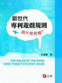 新世代專利遊戲規則:搞什麼飛機?