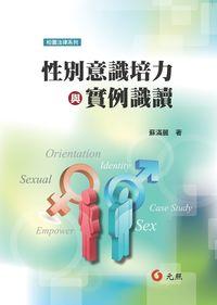 性別意識培力與實例識讀