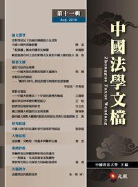 中國法學文檔. 第十一輯