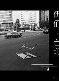 伍佰.台北