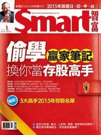 Smart智富月刊 [第197期]:偷學贏家筆記 換你當存股高手