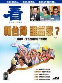 看雜誌 [第151期]:新台灣 誰當家?