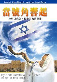 當號角響起:神對以色列、教會的末日計畫