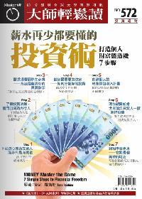 大師輕鬆讀 2014/12/31 [第572期] [有聲書]:薪水再少都要懂的投資術
