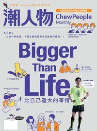潮人物 [第51期] :Bigger Than Life