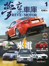 REVE Motor 夢享車庫 [第8期]:來電