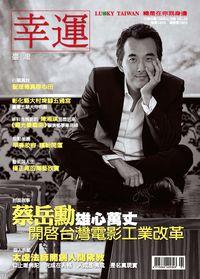 幸運 [第56期]:蔡岳勳雄心萬丈 開啟台灣電影工業改革
