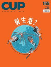 Cup [第155期]:essence of taste:屠生港?