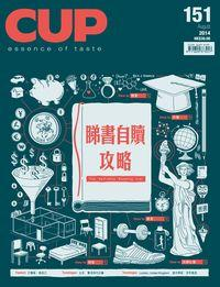 Cup [第151期]:essence of taste:睇書自贖攻略