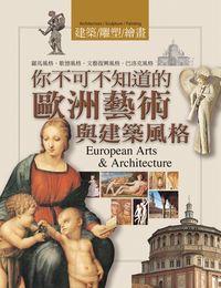 你不可不知道的歐洲藝術與建築風格
