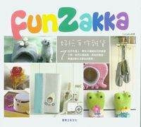 FunZakka好玩手作雜貨
