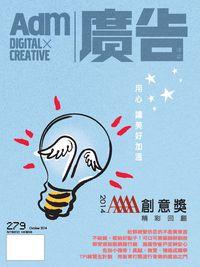 廣告雜誌 [第279期]:2014 AAAA創意獎精彩回顧