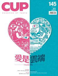 Cup [第145期]:essence of taste:愛是雲端