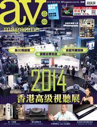 AV Magazine 2014/08/15 [issue 600]:2014香港高級視聽展
