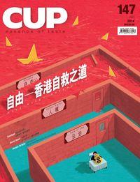 Cup [第147期]:essence of taste:自由-香港自救之道