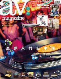 AV Magazine 2014/09/12 [issue 602]:黑膠入門記事簿