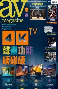 AV Magazine 2014/06/20 [issue 596]:4K聲畫功能 硬碰硬