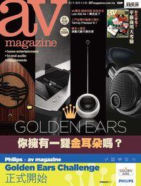 AV Magazine 2014/08/01 [issue 599]:你擁有一雙金耳朵嗎?