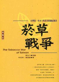 菸草戰爭:台灣第一本本土性菸害防制紀錄書