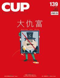 Cup [第139期]:essence of taste:大仇富