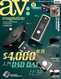 AV Magazine 2014/04/25 [issue 592]:4,000有找 入門DSD DAC 比拼