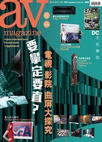 AV Magazine 2014/05/23 [issue 594]:要攣定要直? 電視 影院曲屏大探究