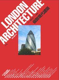 倫敦現代建築