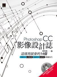 Photoshop CC影像設計誌:這樣用就會的14個 修圖合成 人物去背 濾鏡特效 3D列印 關鍵技巧
