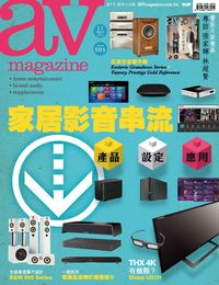 AV Magazine 2014/04/11 [issue 591]:家居影音串流