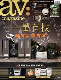 AV Magazine 2014/02/14 [issue 587]:一萬有找 睡房音響提案