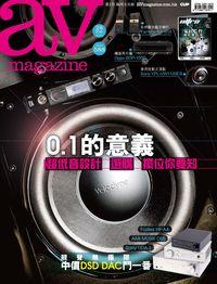 AV Magazine 2014/02/28 [issue 588]:0.1的意義 超低音設計 選購 擺位你要知