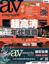 AV Magazine 2014/01/03 [issue 584]:超高清 年代降臨
