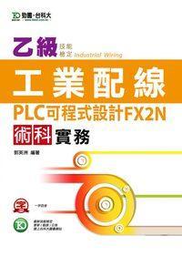 乙級工業配線PLC可程式設計FX2N術科實務