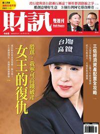財訊雙週刊 [第468期]:女王的復仇