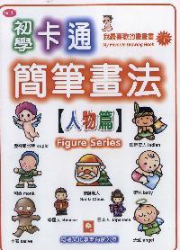 初學卡通簡筆畫. (1), 人物篇