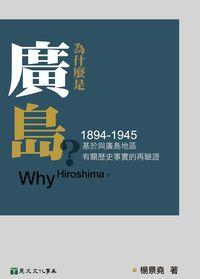 為什麼是廣島?(1894-1945):基於與廣島地區有關歷史事實的再驗證