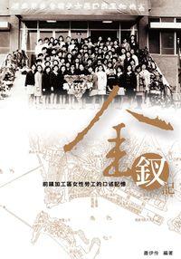 金釵記:前鎮加工區女性勞工的口述記憶