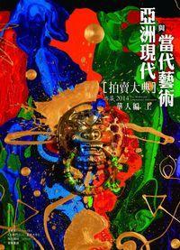 2014亞洲現代與當代藝術拍賣大典. 上冊, 華人編