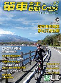 單車誌 [第82期] [有聲書]:超夯海外單車 夢幻之旅企劃