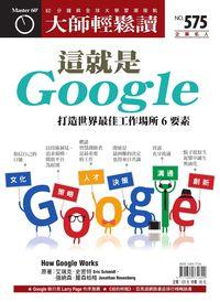 大師輕鬆讀 2015/01/21 [第575期] [有聲書]:這就是Google