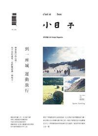 小日子享生活誌 [第31期]:到一座城 運動旅行