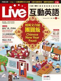Live互動英語 [第166期] [有聲書]:用英語介紹團圓飯