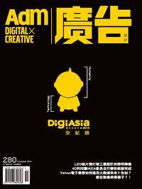 廣告雜誌 [第280期]:DigiAsia 數位亞洲大會2014 全紀錄