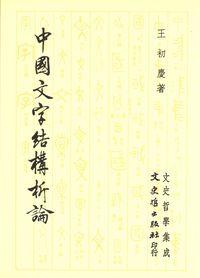 中國文字結構析論