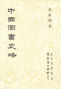 中國圖書史略