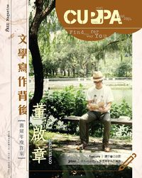 Cuppa [第45期]:find the way for you:文學寫作背後