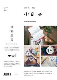 小日子享生活誌 [第27期]:食驗廚房
